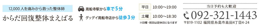 糸島市で12,000人を痛みから救ったからだ回復整体まえばる